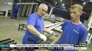 Теплые окна из алюминия. Сделано в России РБК с Вячеславом Волковым
