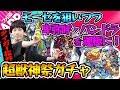 【モンスト】タイガー桜井がモーセを狙いつつ卑弥呼とパンドラの運極を目指して超獣神祭ガチャ!