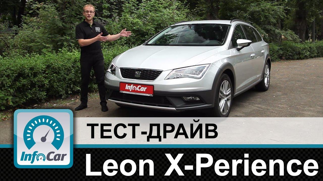 SEAT Leon X-Perience - тест-драйв InfoCar.ua (Леон Икспириенс)