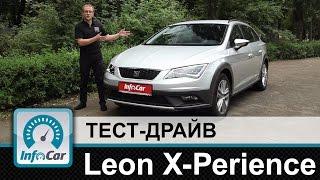 SEAT Leon X Perience   тест драйв InfoCar ua (Леон Икспириенс)