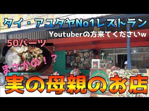 【タイ・アユタヤ】実の母がアユタヤでレストランを営んでるので親孝行として宣伝してみた!