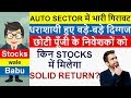 AUTO SECTOR DOWN. Which Auto STOCKS  will give SOLID RETURN? Detailed Analysis