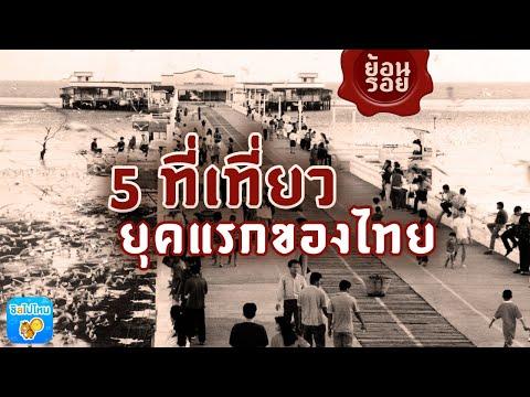 รู้ไหม? ที่เที่ยวยุคแรกของไทย มีที่ไหนบ้าง?