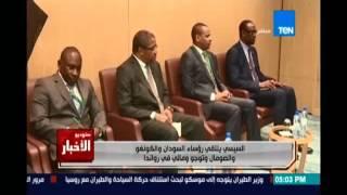 السيسي يلتقي رؤساء السودان والكونغو والصومال وتوجو ومالي في رواندا