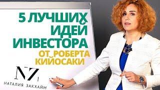 видео инвестирование | Easyfinance.ru - система управления личными финансами