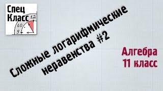 Сложные логарифмические неравенства #2 (bezbotvy)