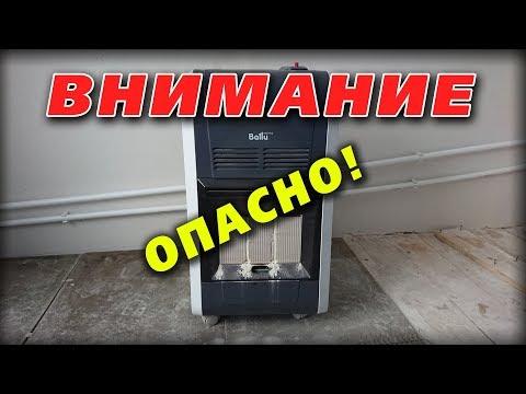 Ballu BIGH-55 газовый инфракрасный обогреватель - негативный отзыв
