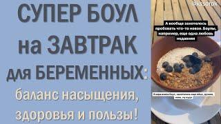 ПП СМУЗИ БОУЛ ЗАВТРАК для БЕРЕМЕННЫХ ФРУКТЫ ЯГОДЫ гранола ЗОЖ SHORTS HEALBE BOWL BERRIES