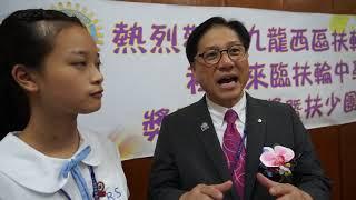rotary的九龍西區扶輪社社長黃德強先生訪問相片