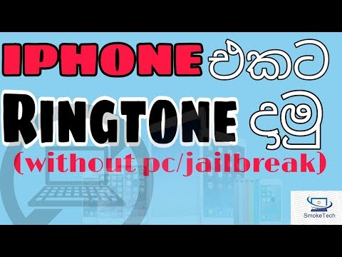 smoketech-lk-::-how-to-set-ringtone-on-any-iphone-without-jailbreak/computer-sinhala-2019/2020
