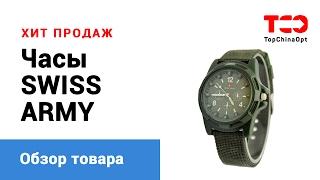 Обзор недорогих часов SWISS ARMY