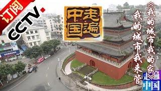 《走遍中国》 20160316 5集系列片《我的城市我的家》(3):我的城市我...