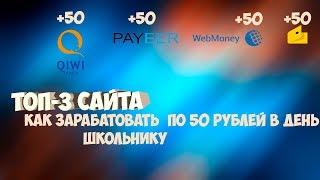 Заработать в интернете 50 рублей в день, Заработать деньги в могилеве,
