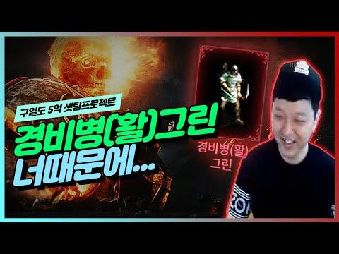 [똘끼]리니지M 경비경활(그린) 영웅카드 때문에 똘끼를 웃게만든 시청자!