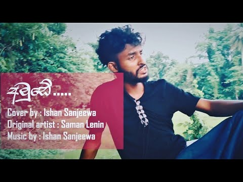 Download Amude (අමුඩේ) | වස් ගීය | Official Video | Cover By - Ishan Sanjeewa
