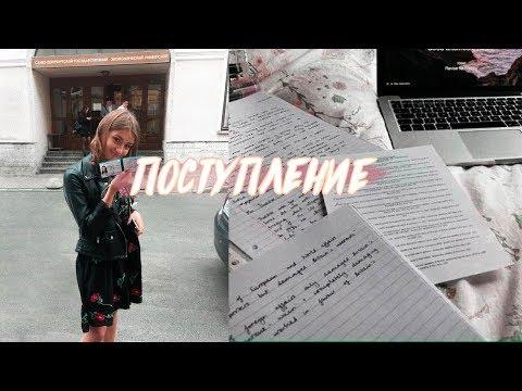 Поступление в университет | СПбГЭУ