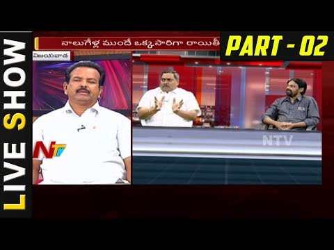 Central Govt's Decision Over Withdrawal of Subsidy For Haji Pilgrimage || Live Show Part 02 || NTV