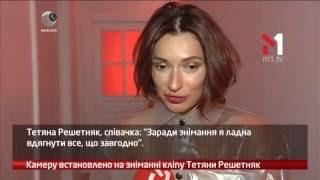 webкамера - Камера Установлена: Съемки Клипа Татьяны Решетняк - 23.05.2016