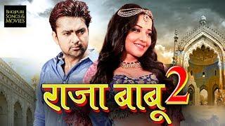 MONALISA सुपरहिट भोजपुरी फिल्म  - RAJA BABU 2 | New Romantic Bhojpuri Movie 2018