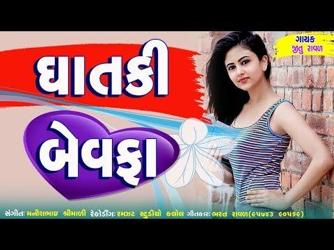 GATAKI BEWAFA  New Bewafa Song  New Hindi Song 2018  FULL Audio  Jitu Raval  RDC Gujarati