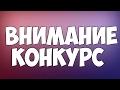 КОНКУРС БЕЗ РЕПОСТОВ | EvgenBuy