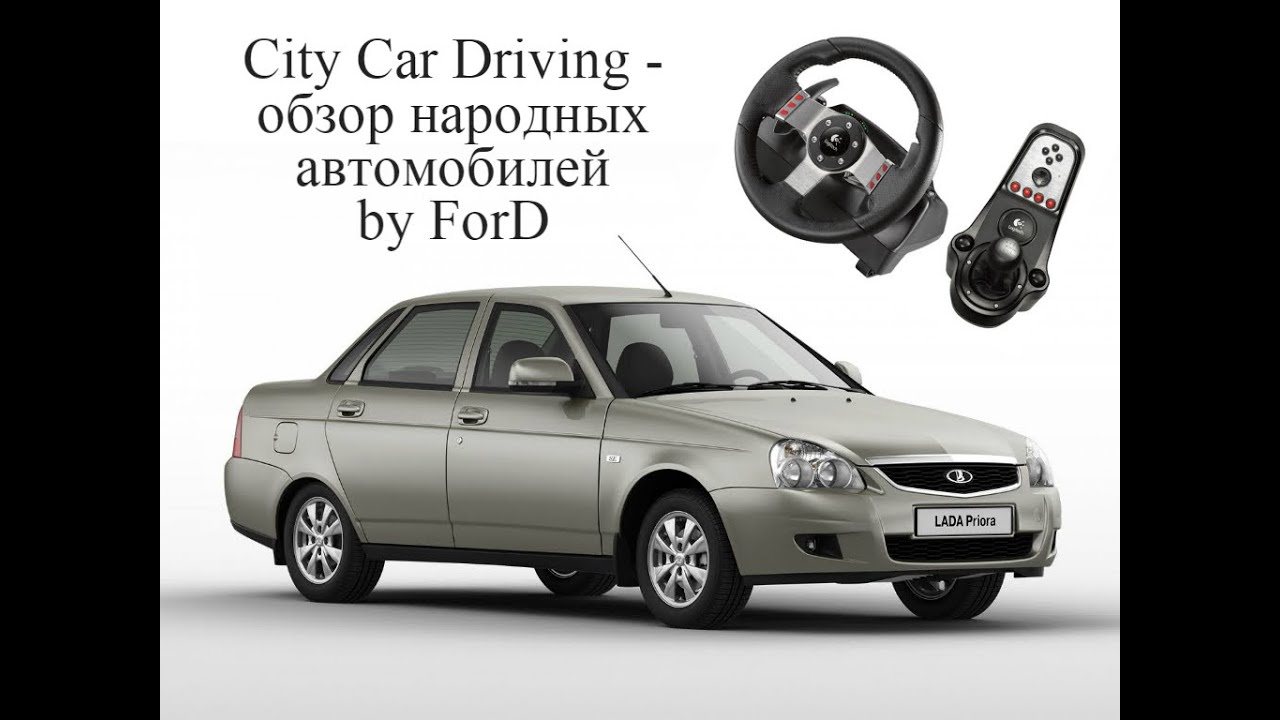 [ City Car Driving 1.4.0 ] обзор народных автомобилей Lada Priora, Daewoo Lanos, Audi 80 B3 [ G27 ]