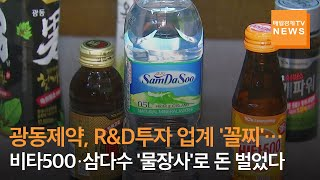 '무늬만 제약사' 광동제약, R&…
