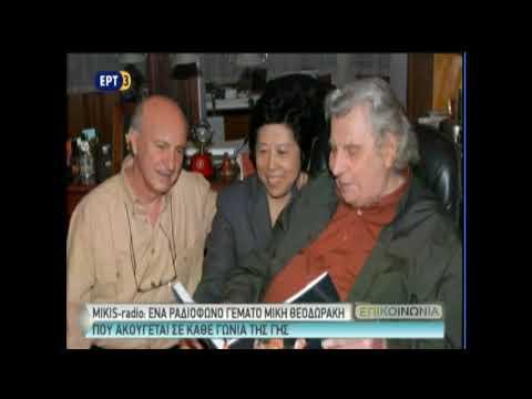 O Γιώργος Λογοθέτης στην ΕΡΤ 3 για το MIKIS - RADIO (19/1/18)