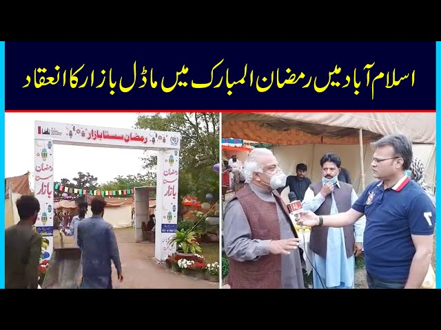 Model Bazaar has been launched in Islamabad During Ramazan
