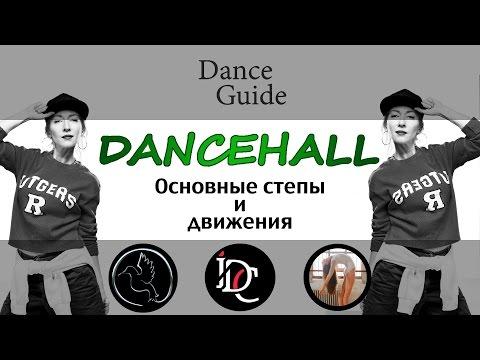 видео: dg / dancehall / Основные степы и элементы