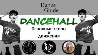 �������� ���� DG / Dancehall / Основные степы и элементы ������