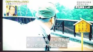 【邦彦おじさん】超ハマる!爆笑キャラパレード 一休さん 20161022.