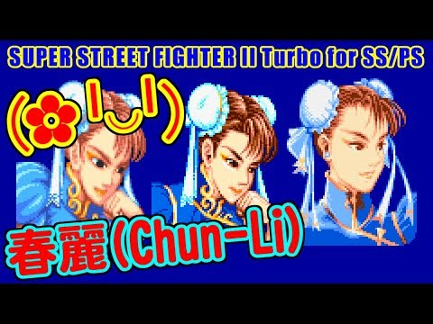 春麗(Chun-Li) - SUPER STREET FIGHTER II X for SS/PS