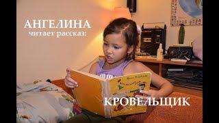 """Ангелина читает Рассказ """"Кровельщик"""""""