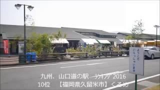 道の駅「久留米」