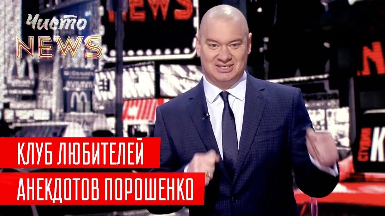 Хищение миллионов друзьями Порошенко | Новый ЧистоNews от 28.02.2019