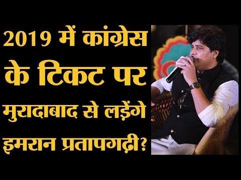 Shayar Imran Pratapgarhi  Full Interview। Sahitya AAJ Tak। Rahul Gandhi Meeting