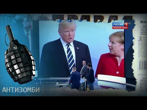 Провокация США и Европы! Вся правда об отравлении Навального – Антизомби на ICTV