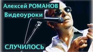 Алексей Романов. Видеоуроки. Случилось