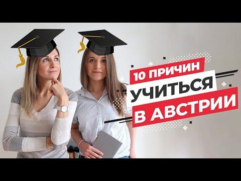 10 причин учиться