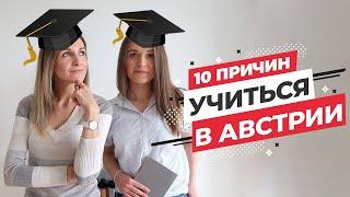 10 причин учиться в Граце l Обучение в Австрии l