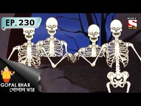 Gopal Bhar (Bangla) - গোপাল ভার (Bengali) - Ep 230 - Siddhilabh thumbnail