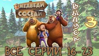 Медведи-соседи Все серии подряд. Выпуск 3 (16-23 серии)