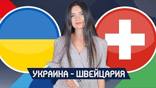 Украина Швейцария 2 1 Прогноз и ставка Лига Наций Футбол