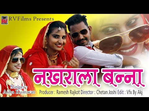 """Asha Kumawat New Song - """" Nakhrala Banna - नखराला बन्ना """" - एक बार जरूर देखे - Rajasthani DJ Song"""