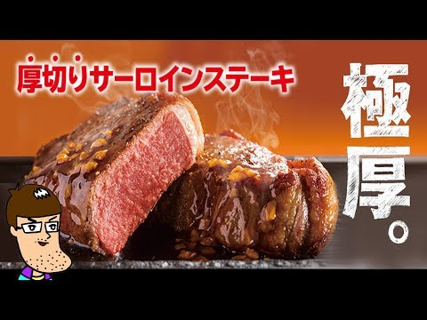 ステーキガストで一番分厚いステーキ食べてみた!