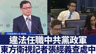 任職中共黨政軍陸委會開罰37人 張經義查處中|新唐人亞太電視|20200502