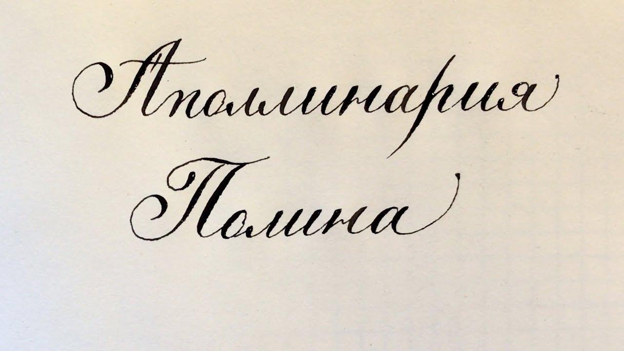 Имя Полина, Аполлинария, как писать красивым почерком.