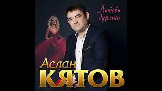 Аслан Кятов - Любовь дурман/ПРЕМЬЕРА 2019