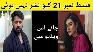 Why Raqs-e-Bismil Episode 21 Not Telecast On HUM Tv Dramas